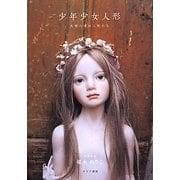 少年少女人形―天使の頃の人形たち [単行本]