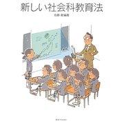 新しい社会科教育法 [単行本]
