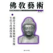 佛教藝術 331号 [単行本]