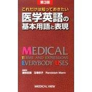 これだけは知っておきたい医学英語の基本用語と表現 第3版 [単行本]