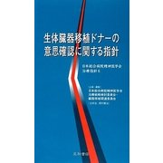 生体臓器移植ドナーの意思確認に関する指針―日本総合病院精神医学会治療指針〈6〉 [単行本]
