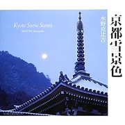 京都雪景色―Kyoto Snow Scenes [単行本]