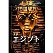 古代エジプト―黄金のマスクとピラミッドをつくった人びと(ナショナルジオグラフィック考古学の探検) [全集叢書]