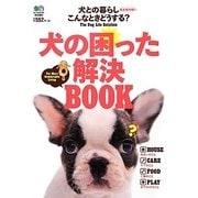 犬の困った解決BOOK-犬との暮らしこんなときどうする? The Dog Life Solution [単行本]