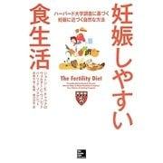 妊娠しやすい食生活-ハーバード大学調査に基づく妊娠に近づく自然な方法 [単行本]