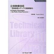 立体映像技術 普及版-空間表現メディアの最新動向(CMCテクニカルライブラリー 487) [単行本]