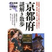 京都府謎解き散歩(新人物文庫) [文庫]