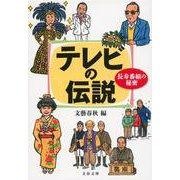 テレビの伝説-長寿番組の秘密(文春文庫 編 3-19) [文庫]
