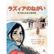 ラズィアのねがい―アフガニスタンの少女 [単行本]