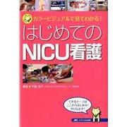はじめてのNICU看護-カラービジュアルで見てわかる! [単行本]