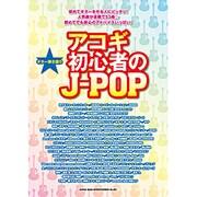 アコギ初心者のJ-POP(ギター弾き語り) [単行本]