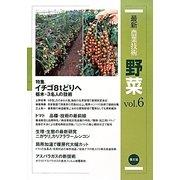 最新農業技術 野菜〈vol.6〉特集 イチゴ8tどりへ栃木・3名人の技術―最新研究-トマト、ニガウリ、カリフラワー、レンコン [全集叢書]