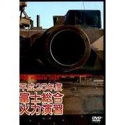 富士総合火力演習 平成25年度[DVD] [単行本]