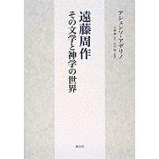 遠藤周作―その文学と神学の世界 [単行本]