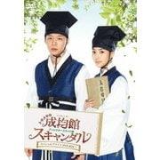 トキメキ☆成均館スキャンダル<ディレクターズカット版> スペシャルプライス DVD-BOX1