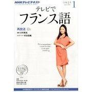 NHK テレビでフランス語 2014年 01月号 [2013年12月18日発売] [雑誌]