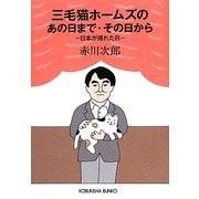 三毛猫ホームズのあの日まで その日から-日本が揺れた日(光文社文庫 あ 1-151) [文庫]