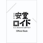 安堂ロイド~A.I. knows LOVE?~OFFICIAL BOOK     [ムックその他]