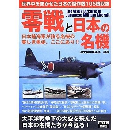 零戦と日本の名機-日本陸海軍が誇る名機の美しき勇姿、ここにあり!! [単行本]