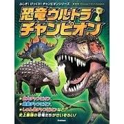 恐竜ウルトラチャンピオン(ふしぎびっくり!チャンピオンシリーズ) [図鑑]