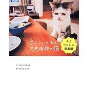 まこという名の不思議顔の猫 まこづくしの総集編 [単行本]