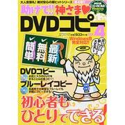 助けて!!神さま DVDコピー 4  [ムックその他]