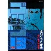 ゴルゴ13 171(SPコミックス) [コミック]