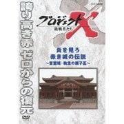 プロジェクトX 挑戦者たち 炎を見ろ 赤き城の伝説~首里城・執念の親子瓦~ (NHK DVD)