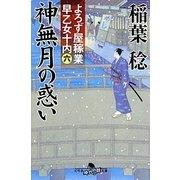 神無月の惑い(幻冬舎時代小説文庫 い 34-9) [文庫]