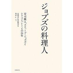 ジョブズの料理人-寿司職人、スティーブ ジョブズとシリコンバレーとの26年 [単行本]