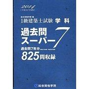 1級建築士試験学科過去問スーパー7 平成26年度版 [単行本]