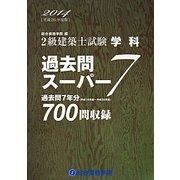 2級建築士試験学科過去問スーパー7 平成26年度版 [単行本]
