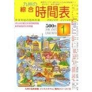 九州の綜合時間表 2014年 01月号 [2013年12月20日発売] [雑誌]