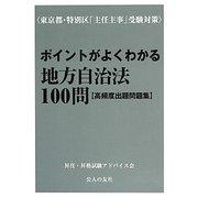 ポイントがよくわかる地方自治法100問 高頻度出題問題集―東京都・特別区「主任主事」受験対策 [単行本]