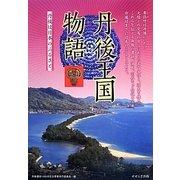 丹後王国物語―丹後は日本のふるさと [単行本]