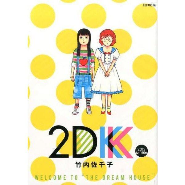 2DK2013WINTER(モーニングKCDX) [コミック]