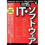 IT ソフトウェア 2015年度版(産業と会社研究シリーズ 7) [全集叢書]