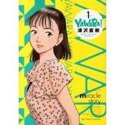 YAWARA! 1 完全版(ビッグコミックススペシャル) [コミック]