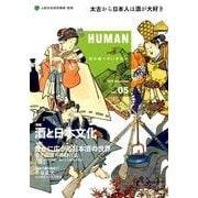 HUMAN vol.5 [単行本]