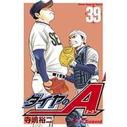 ダイヤのA 39(少年マガジンコミックス) [コミック]