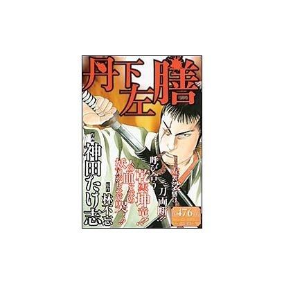 丹下左善(バンブー・コミックス) [コミック]