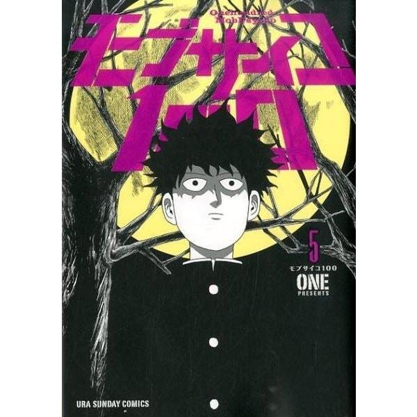 モブサイコ100<5>(裏少年サンデーコミックス) [コミック]