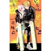 ヒミツのアイちゃん<11>(フラワーコミックス) [コミック]