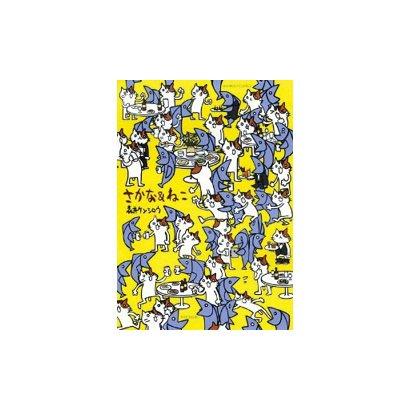 さかな&ねこ(バンブー・コミックス) [コミック]