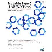 Movable Type 6本格活用ガイドブック [単行本]