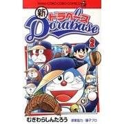 新ドラベース<2>(コロコロコミックス) [コミック]