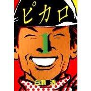 ピカロ 1(ビッグコミックス) [コミック]