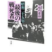 昭和二十五年最後の戦死者 [単行本]
