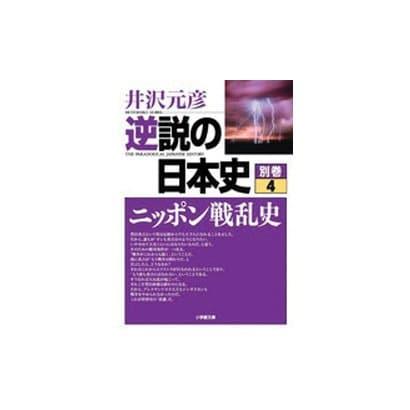 逆説の日本史〈別巻4〉ニッポン戦乱史(小学館文庫) [文庫]