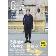 6 1/2 ~2007-2013 佐藤健の6年半~ Vol.2 ロックバラード     [ムックその他]